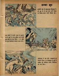 September 1978 Hindi Chandamama magazine page 59