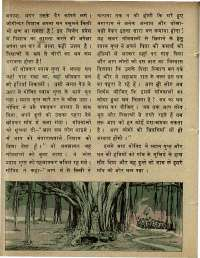 September 1978 Hindi Chandamama magazine page 32