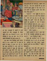 September 1978 Hindi Chandamama magazine page 12