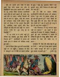 September 1978 Hindi Chandamama magazine page 18