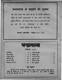 September 1978 Hindi Chandamama magazine page 4
