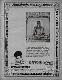 September 1978 Hindi Chandamama magazine page 65