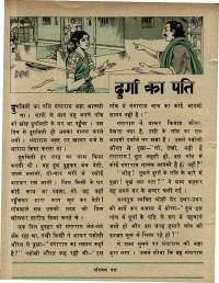 September 1978 Hindi Chandamama magazine page 44