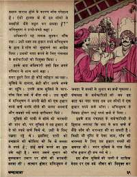 September 1978 Hindi Chandamama magazine page 39