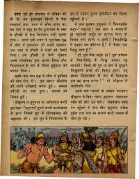 September 1978 Hindi Chandamama magazine page 58