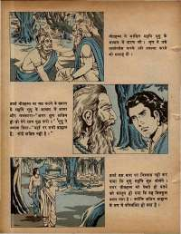 September 1978 Hindi Chandamama magazine page 62