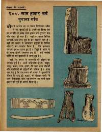 September 1978 Hindi Chandamama magazine page 10