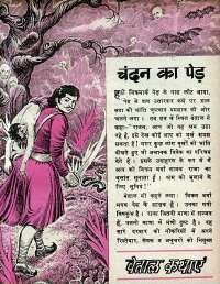 September 1978 Hindi Chandamama magazine page 19