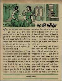 September 1978 Hindi Chandamama magazine page 24
