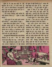 September 1978 Hindi Chandamama magazine page 26