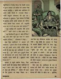 September 1978 Hindi Chandamama magazine page 49