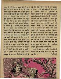 September 1978 Hindi Chandamama magazine page 22