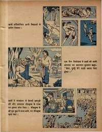 September 1978 Hindi Chandamama magazine page 61