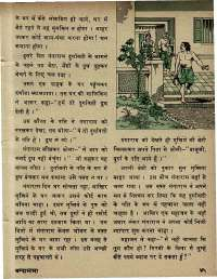 September 1978 Hindi Chandamama magazine page 45