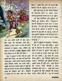 September 1978 Hindi Chandamama magazine page 56