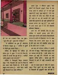 September 1978 Hindi Chandamama magazine page 30
