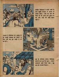 September 1978 Hindi Chandamama magazine page 60
