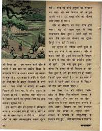 September 1978 Hindi Chandamama magazine page 28