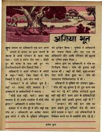September 1978 Hindi Chandamama magazine page 38