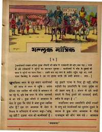 September 1978 Hindi Chandamama magazine page 11