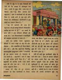 September 1978 Hindi Chandamama magazine page 15