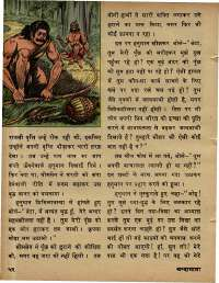 September 1978 Hindi Chandamama magazine page 52