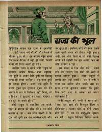 September 1978 Hindi Chandamama magazine page 41