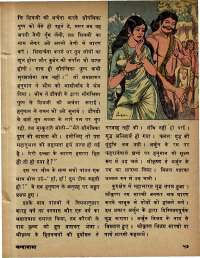 September 1978 Hindi Chandamama magazine page 57