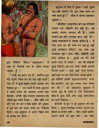 September 1978 Hindi Chandamama magazine page 54
