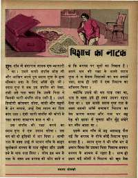September 1978 Hindi Chandamama magazine page 27