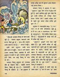 October 1978 Hindi Chandamama magazine page 56