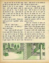 October 1978 Hindi Chandamama magazine page 44