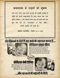 October 1978 Hindi Chandamama magazine page 67