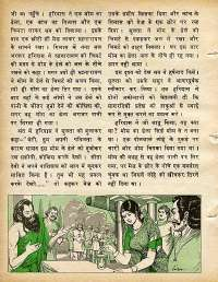 October 1978 Hindi Chandamama magazine page 38