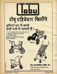 October 1978 Hindi Chandamama magazine page 68