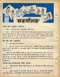 October 1978 Hindi Chandamama magazine page 8