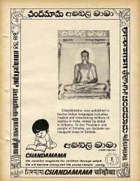 October 1978 Hindi Chandamama magazine page 69