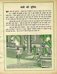 October 1978 Hindi Chandamama magazine page 29
