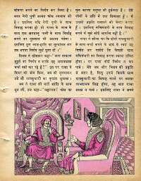 October 1978 Hindi Chandamama magazine page 23