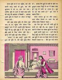 October 1978 Hindi Chandamama magazine page 47