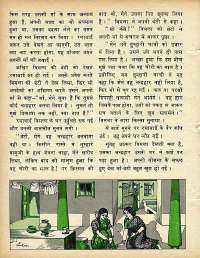 October 1978 Hindi Chandamama magazine page 40