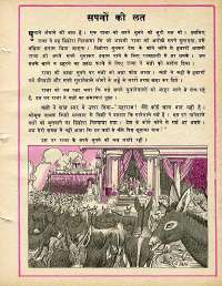 October 1978 Hindi Chandamama magazine page 45