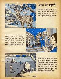 October 1978 Hindi Chandamama magazine page 61