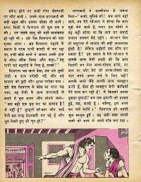 October 1978 Hindi Chandamama magazine page 52