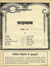October 1978 Hindi Chandamama magazine page 4