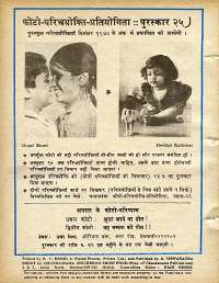 October 1978 Hindi Chandamama magazine page 66