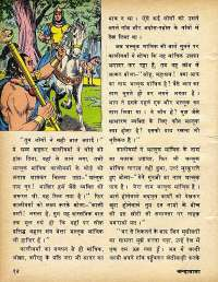 October 1978 Hindi Chandamama magazine page 16