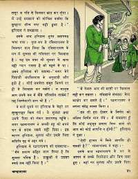 October 1978 Hindi Chandamama magazine page 37