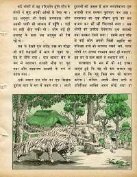 October 1978 Hindi Chandamama magazine page 31