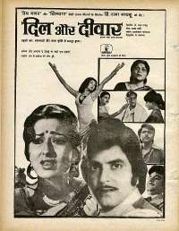 October 1978 Hindi Chandamama magazine page 6